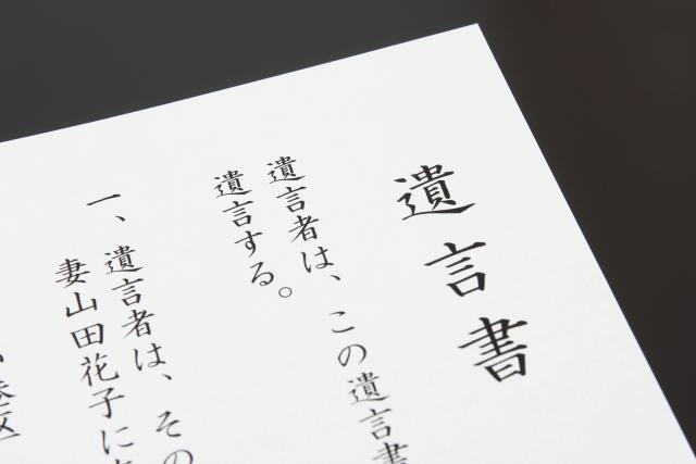 遺言書の書き方と相続争いを防ぐ【相続相談事例】