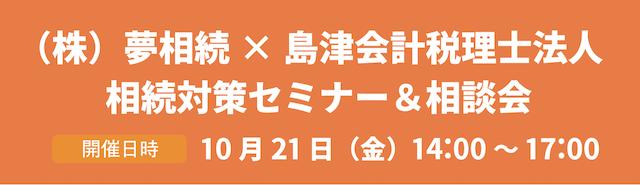 【セミナー】「夢相続×島津会計税理士法人〜相続対策セミナー&相談会〜」10月21日(金)14:00〜17:00開催
