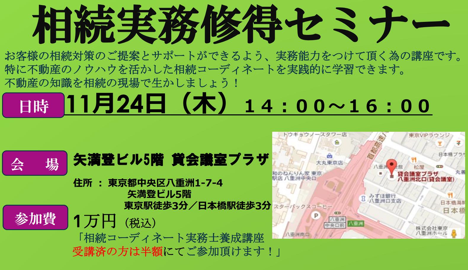 【セミナー】「相続実務修得セミナー」11月24日(木)14:00〜16:00開催