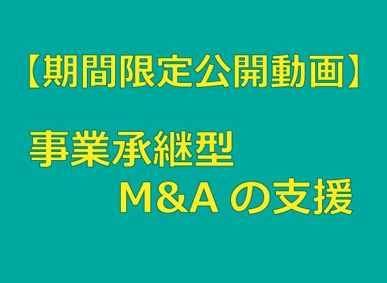 【セミナー動画】事業承継型M&Aの支援