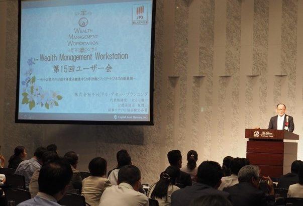 Wealth Management WorkstationWorkstation第16回ユーザー会(12/4)開催のお知らせ