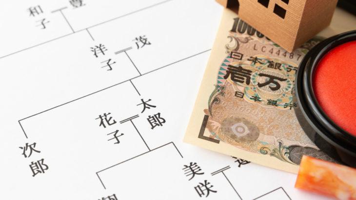 【資産承継セミナー】資産家のための「相続生前対策」の進め方(19.04.10)