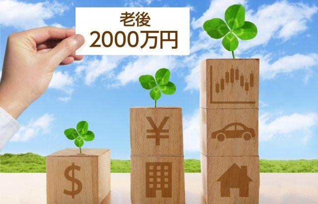 老後2,000万円を貯めると決意した!何に投資すればよいのか?