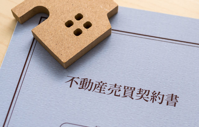 不動産を買うときは完全に理解しなさい!不動産売買契約書の記載事項