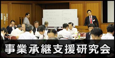 事業承継支援コンサルティング研究会