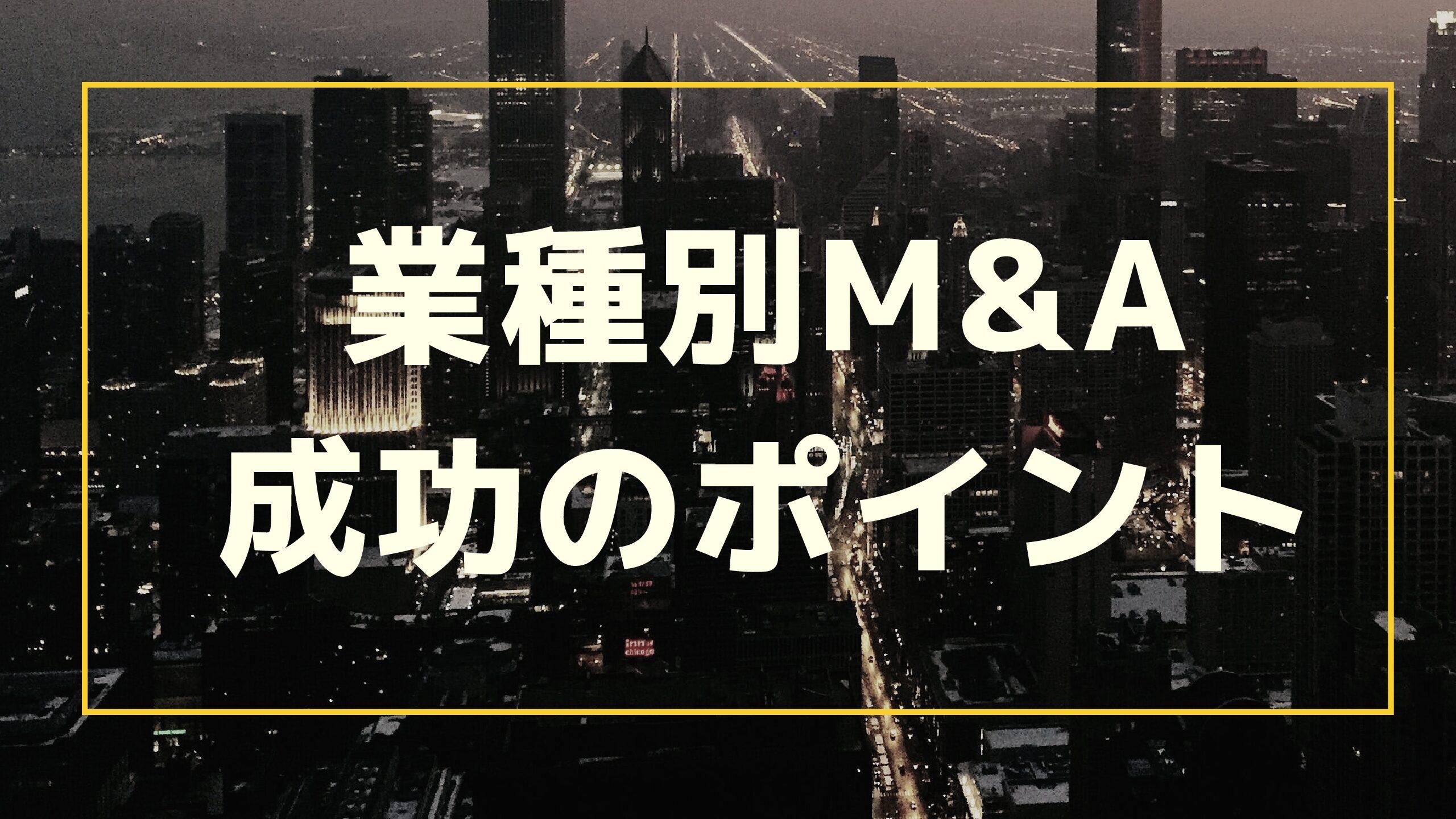 【まとめ】業種別ベスト50!M&A(買収・売却)の価値評価とDDの注意点