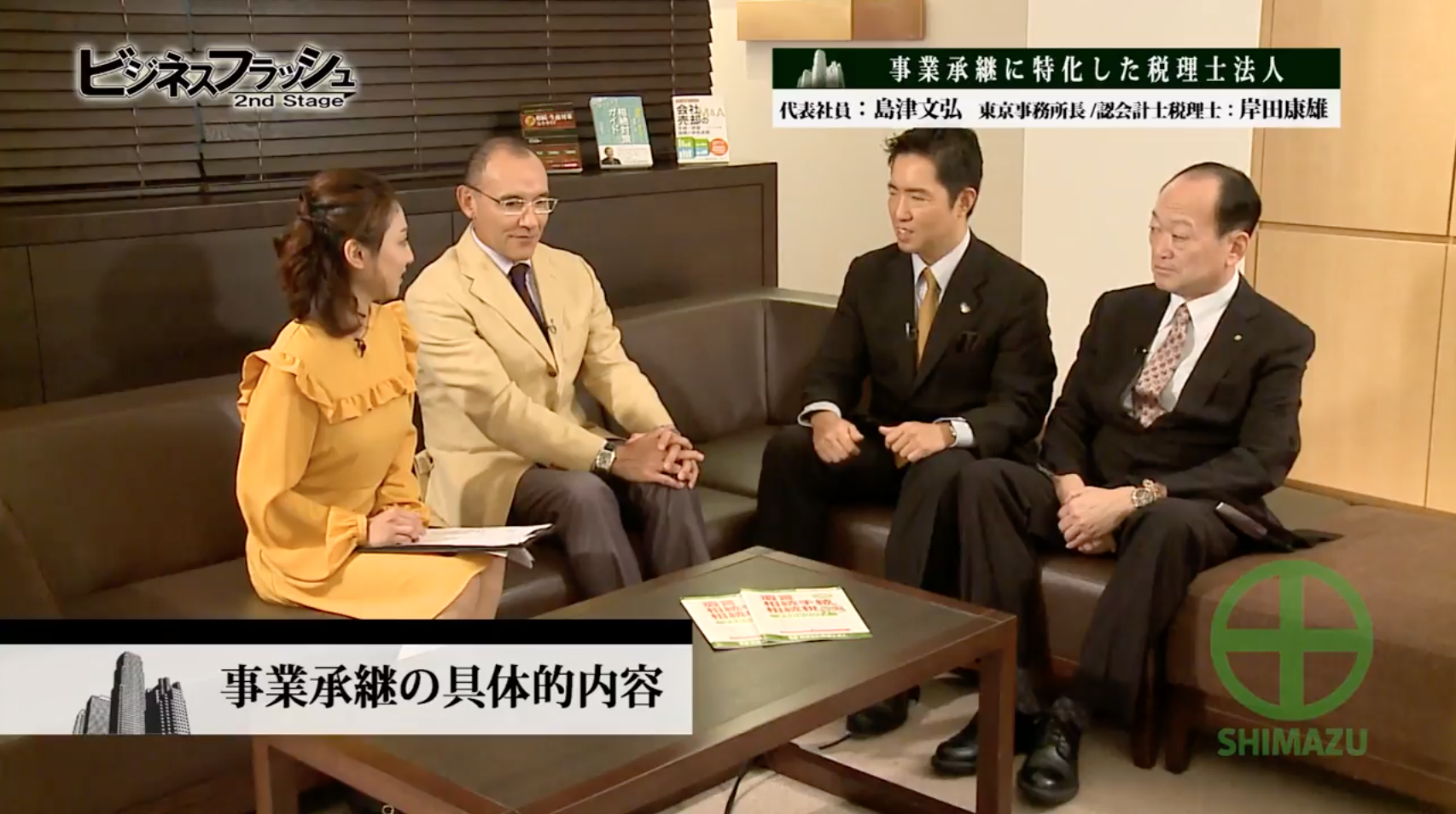 【お知らせ】11月26日放送千葉テレビ「ビジネスフラッシュ 2nd Stage」出演のお知らせ