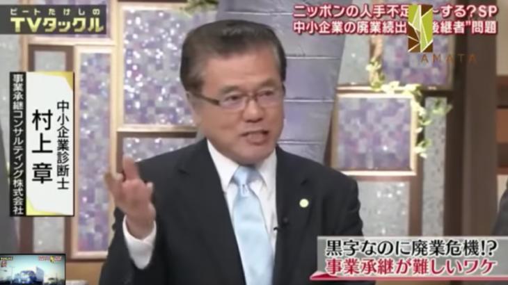 事業承継コンサルティング株式会社の村上章氏がテレビ朝日系列「ビートたけしのテレビタックル」に出演しました!