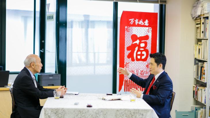100年経営研究機構 後藤俊夫代表理事×公認会計士 岸田康雄氏 対談 ~ファミリービジネスの事業承継に必要な「家族の対話」への支援~