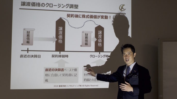 【セミナー登壇報告】図解でわかる!事業承継型M&A支援実務のすべて(金融ファクシミリ新聞社)