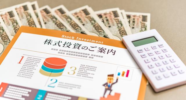 株式・投資信託・債券のどれに投資すべきか?
