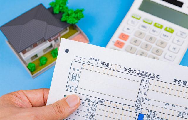 不動産を売却したときの税金はいくらか?譲渡所得の特例を理解しよう!