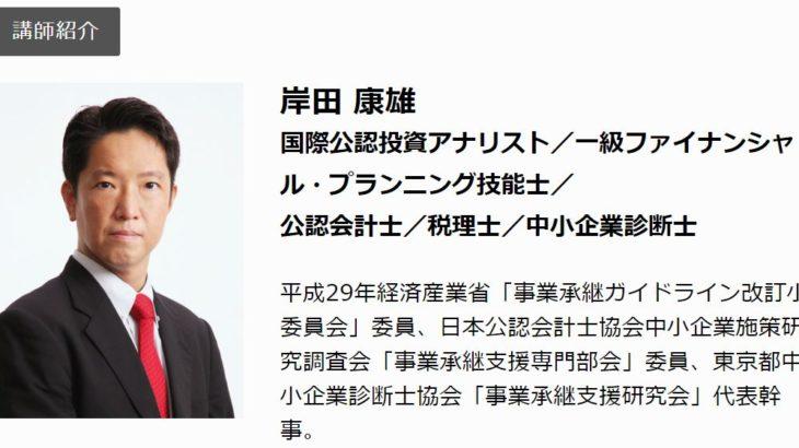 財産2億円以上の資産家タイプ別「相続生前対策」の円滑な進め方(19.8.29)